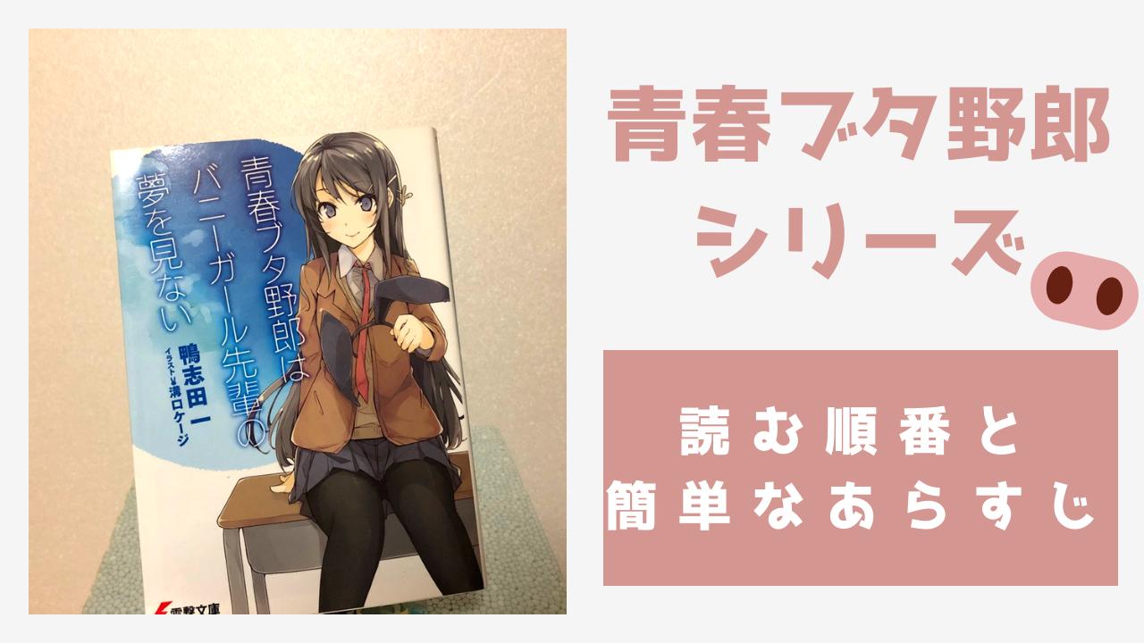 アニメ 無料 ブタ 青