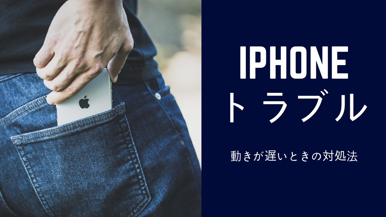 重い 法 iphone 対処