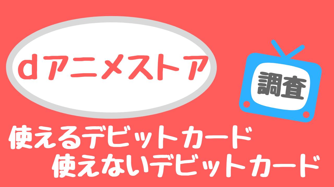 ストア ディー アニメ