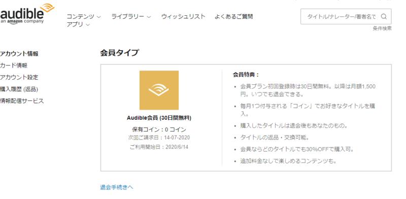オーディブルのアカウントサービス画面